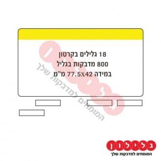 מדבקות קיוב למדפסת דנגוט לרוקח/בתי מרקחת ולבונים עם פס צהוב